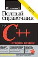 книга Герберта Шилдта «Полный справочник по C++» (4-е издание)