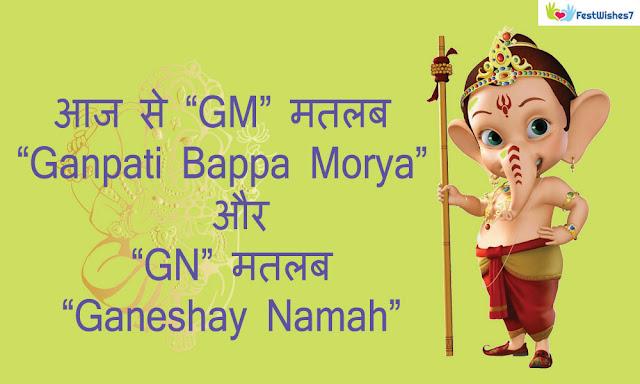 Happy Ganesh Chaturthi Wishes, Happy Ganesh Chaturthi Status