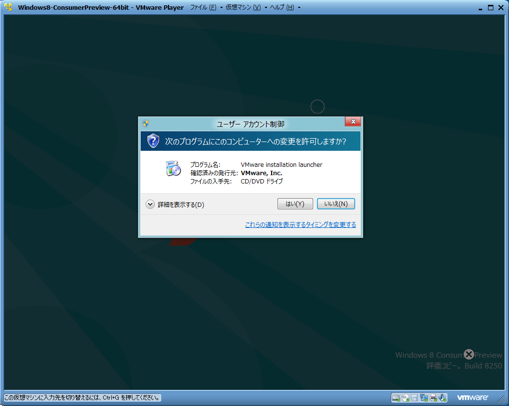 Windows 8 Consumer PreviewをVMware Playerで試す 2 -4