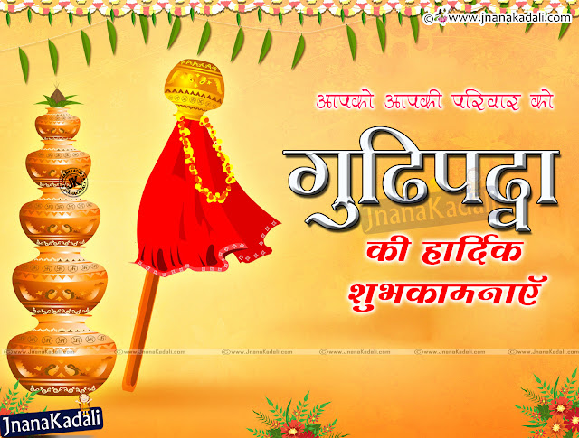 Here is a Marathi Best Gudi Padwa Wishes with PIctures online, Gudi Padwa Date with Quotations wallpapers, Gudi Padwa Wishes in Marathi Language, Awesome Marathi Language Gudi Padwa Shayari online, Gudi Padwa 2016 Best Quotes for Family Members, Gudi Padwa Mararthi Celebrations and Story Quotations,