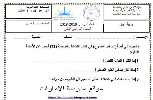 ورقة عمل قصة الصغير الطموح لغة عربية للصف الثالث الفصل الثانى - موقع مدرسة الامارات