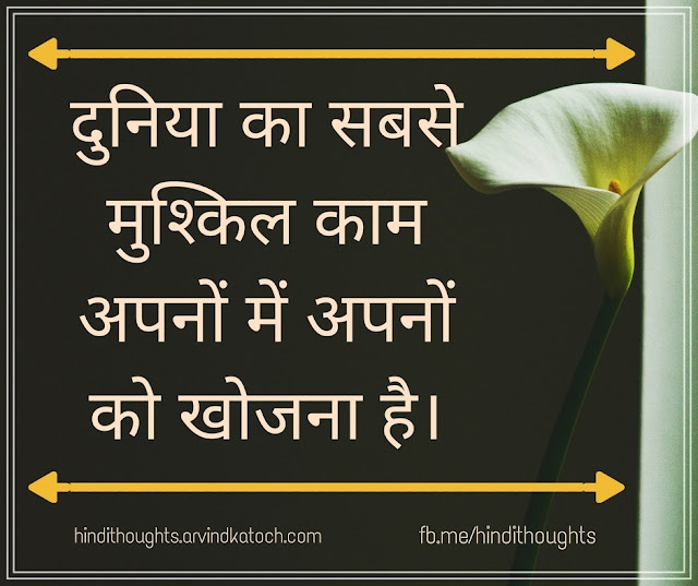 most, difficult, work, world, loved ones, दुनिया, मुश्किल, काम, Hindi Thought,