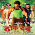 Funny Bhojpuri Movie Name - Thok Dev