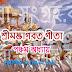 শ্রীমদ্ভাগবত গীতা -   পঞ্চম অধ্যায় ( Bangla Gita- 5th Oddhay)