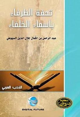 تحفة الظرفاء بأخبار الخلفاء - جلال الدين السيوطي , pdf