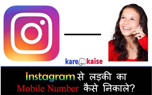 instagram-se-number-kaise-nikale
