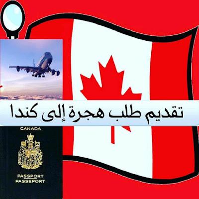 الهجرة الى كند-Immigration to Canada