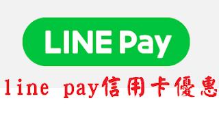 2018年綁定line pay信用卡優惠整理懶人包 1/9更新
