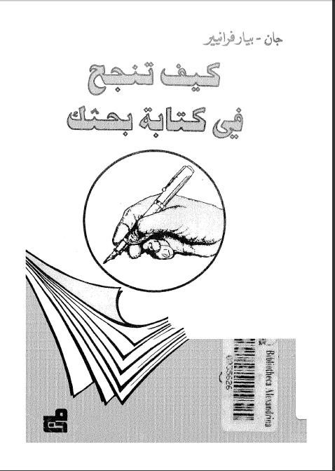 تحميل كتاب تجرأ تنجح pdf - مكتبة نور