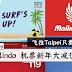 Malindo 机票大减价!飞往Taipei只需RM184!