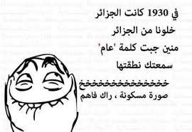 ستاتيات جزائرية مكتوبة جديدة هبال شرات قصف ومعاني مقصودة ستاتيات مضحكة و حزينة الهدرة غير بالمعاني - الجوكر العربي