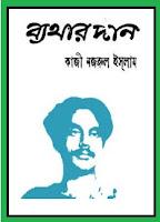 Bethar Dan by Kazi Nazrul Islam