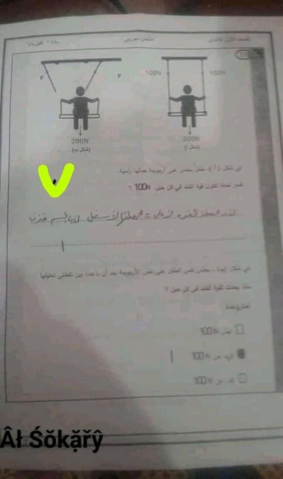 إمتحان فيزياء مسرب اولي ثانوي