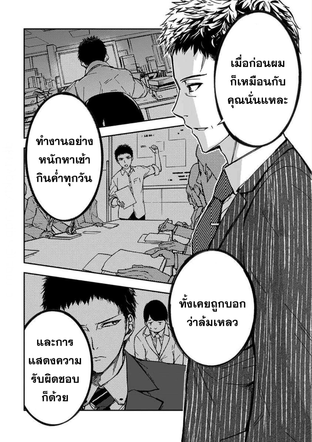อ่านการ์ตูน Kanojo Gacha ตอนที่ 5 หน้าที่ 17
