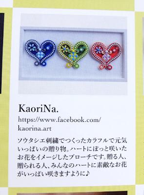 ソウタシエ・ハートのブローチ|ソウタシエ刺繍作家 KaoriNa.