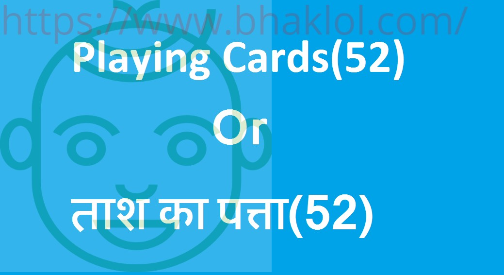 Playing Cards Names With Pictures In English Hindi Know Here