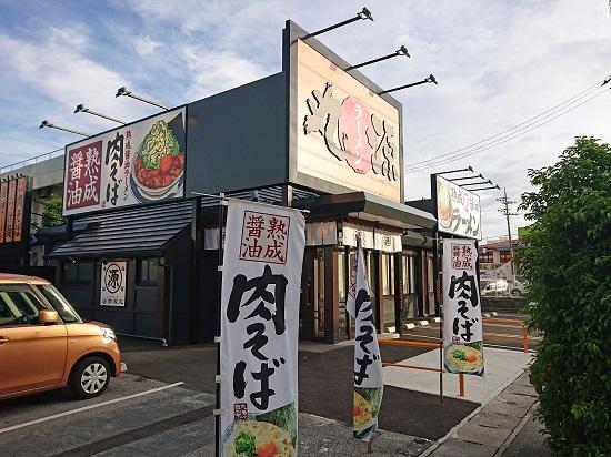 丸源ラーメン 沖縄美里店の写真