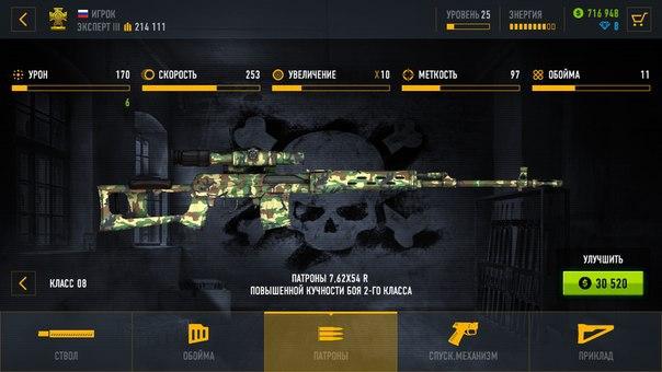 Sniper Arena – online PvP! v0.8.3 Apk Mod [Unlimited Ammo]