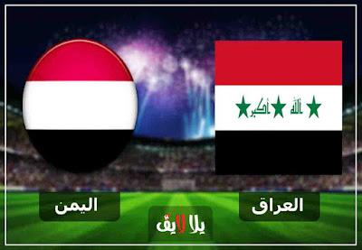 مشاهدة مباراة اليمن والعراق بث مباشر اليوم