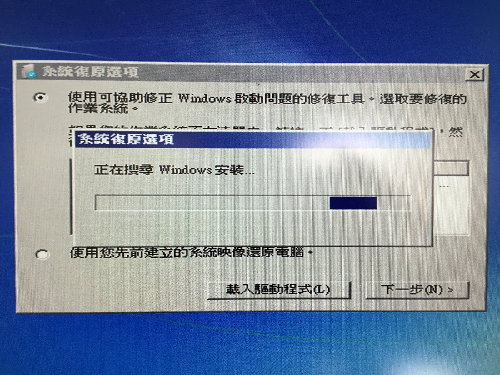 電腦魂: *維修案例*windows 7 電腦無法開機 無法進入桌面