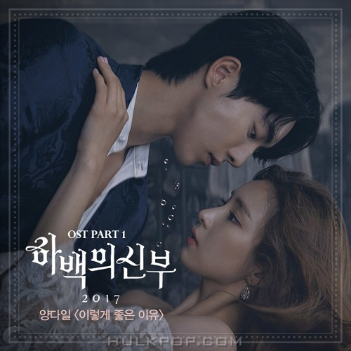 Yang Da Il – The Bride of Habaek 2017 OST Part.1