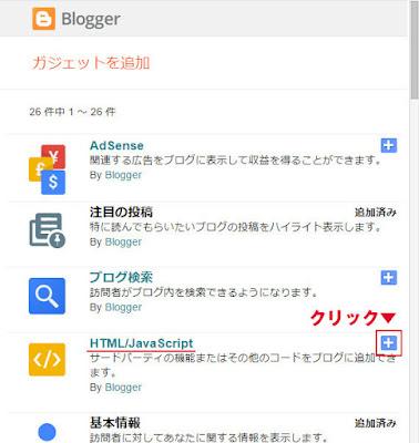 【HTML/JavaScript追加】をクリック
