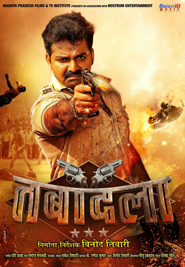 First look Poster Of Bhojpuri Movie Action Raja Feat Yash Kumar, Neha Shree Latest movie wallpaper, Photos