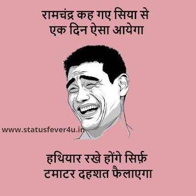 हथियार रखे होंगे सिर्फ़ funny jokes in hindi