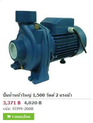 TCPM-200B