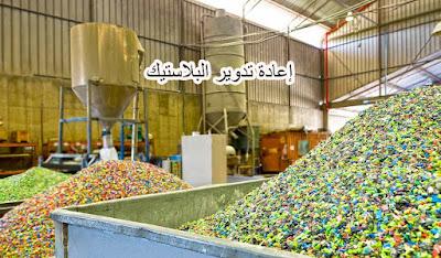 إعادة تدوير البلاستيك من السيارات