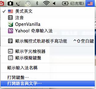 Mac OS X 中文輸入法安裝與設定 (一) 內建的繁體中文輸入法 - 玩物尚誌