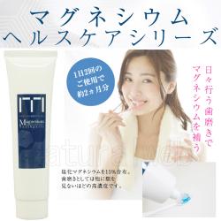 高濃度15%マグネシウム歯磨き粉