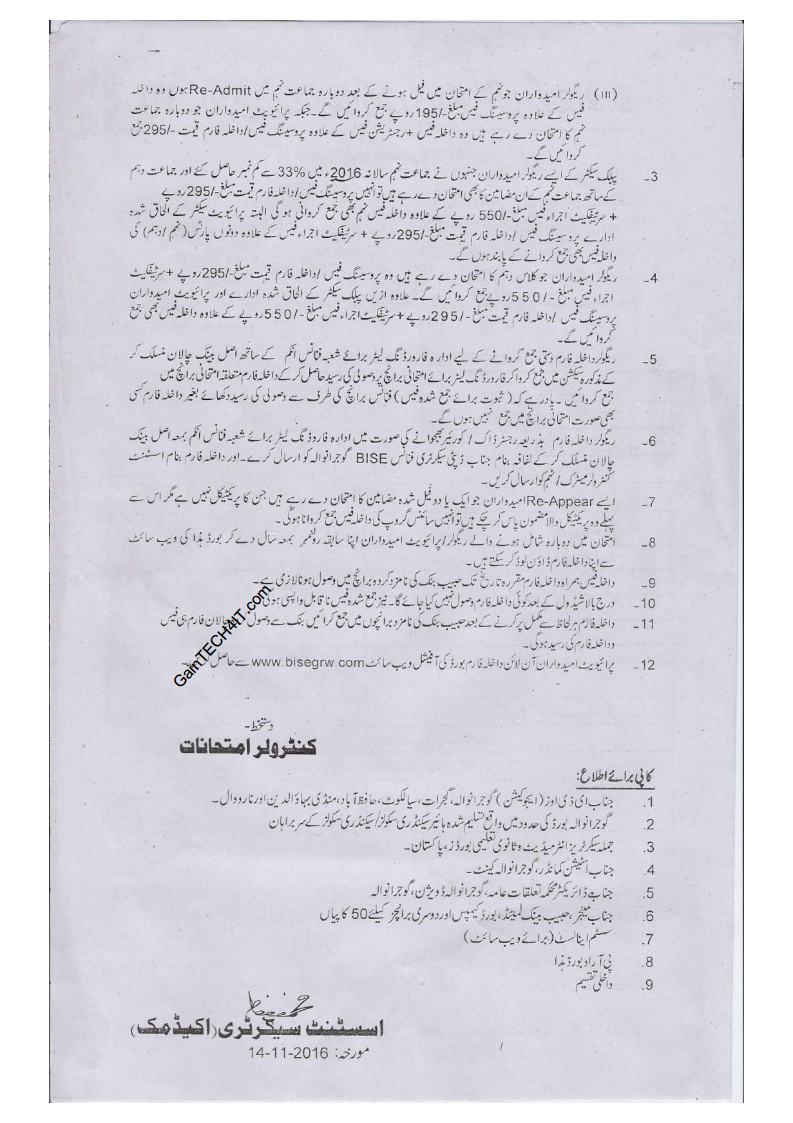Admission Matric Annual 2017-2018 Gujranwala Board