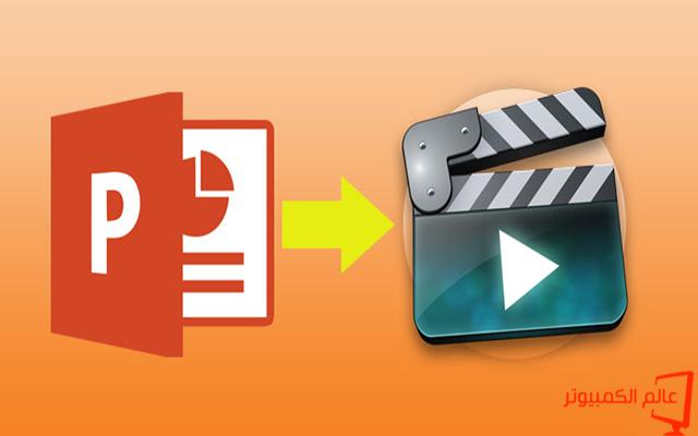 طرق تحويل ملفات الباور بوينت إلي فيديو ببرامج وبدون برامج