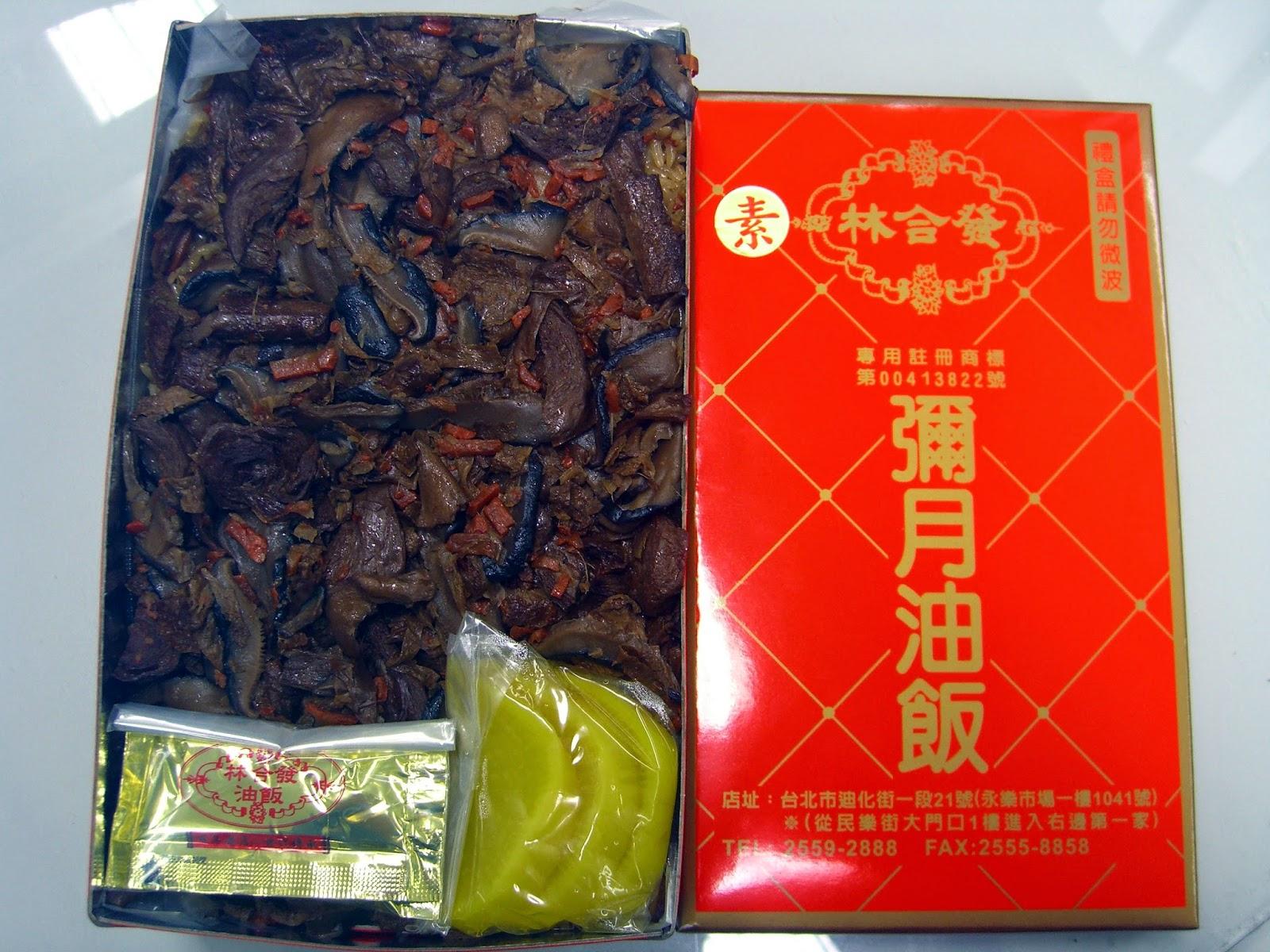 1021115臺北市永樂市場林合發素食油飯