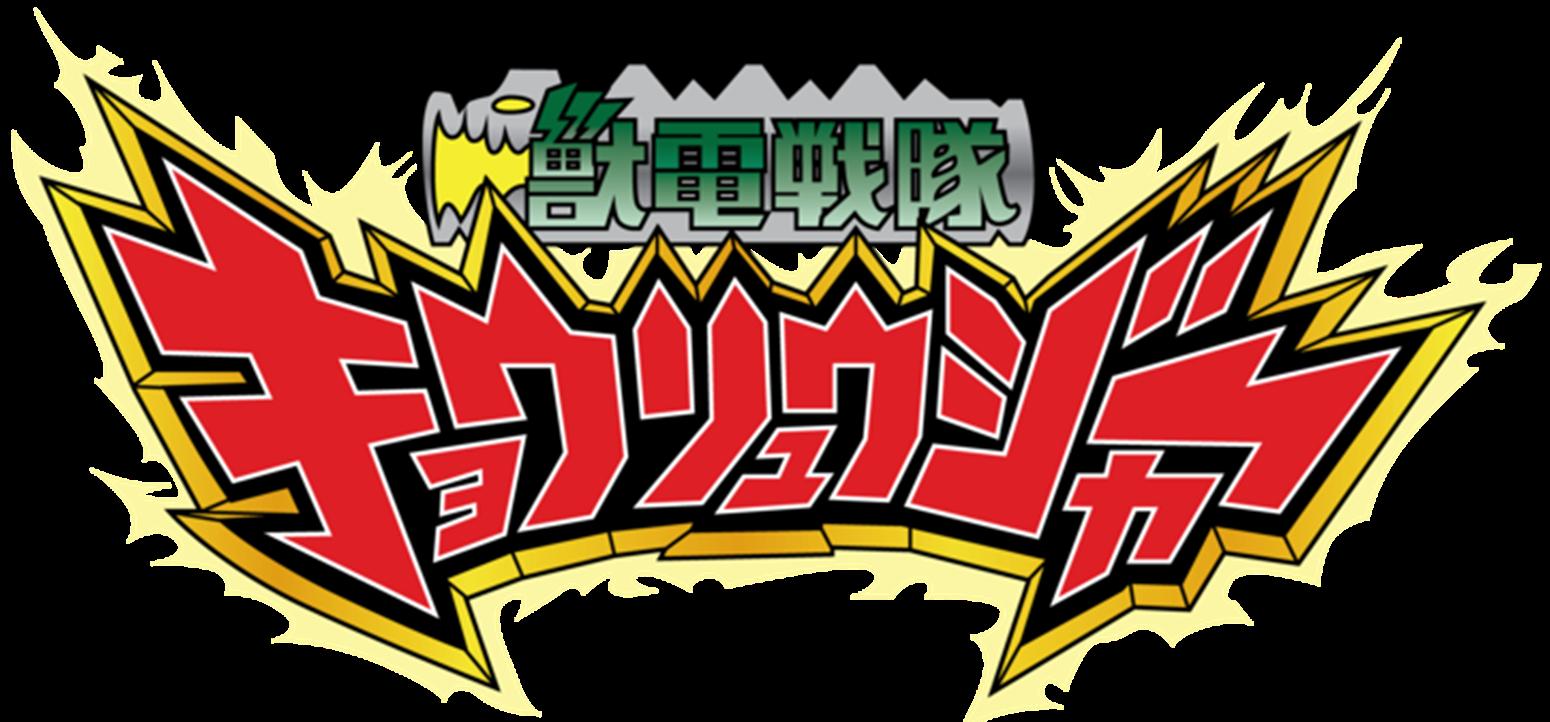 Zyuden Sentai Kyoryuger - ขบวนการไดโนเสาร์ไฟฟ้า เคียวริวเจอร์