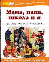 """""""Мама, папа, школа и я"""" - сборник рассказов"""