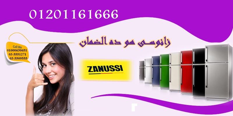 ارقام صيانة ايديال زانوسى الاسكندرية