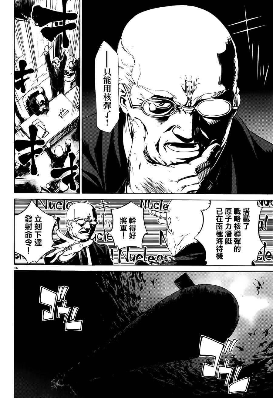 禁忌咒紋: 47话 - 第25页