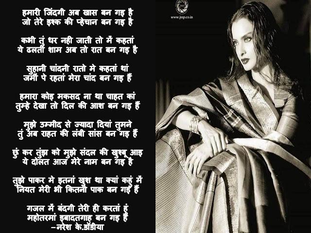 हमारी जिंदगी अब खास बन गइ है Hindi Gazal By Naresh K. Dodia