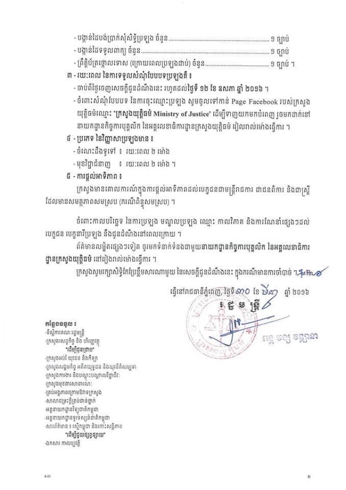 http://www.cambodiajobs.biz/2016/04/49-staffss-misnistry-of-justice.html