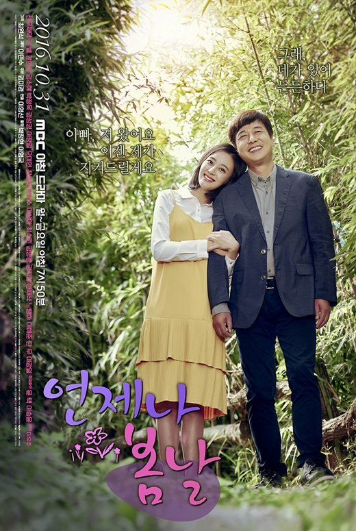 Always Spring Korean Drama Wiki