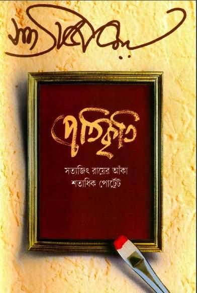 Satyajit roy story free download:: folrofadif.