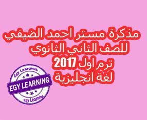 تحميل اقوي مذكرة في اللغة الانجليزية للصف الثاني الثانوي ترم اول 2017