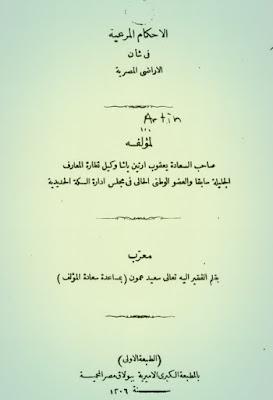 الأحكام المرعية في شأن الأراضي المصرية ليعقوب أرتين , pdf
