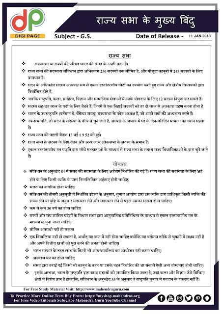 DP | Key Points Of Rajya Sabha For SSC CHSL Special | 11 - 01 - 18