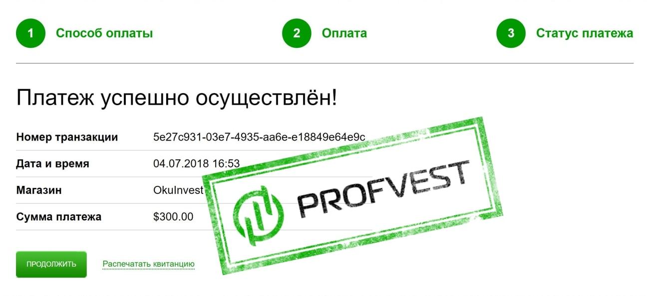 Депозит в Oku Invest