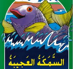 قصة السمكة العجيبة