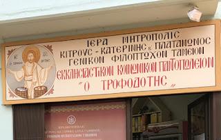 Τρόφιμα και είδη πρώτης ανάγκης στο Κοινωνικό Παντοπωλείο της Ιεράς Μητροπόλεως Κίτρους, Κατερίνης και Πλαταμώνος παρέδωσε η «Κοινωνική Κουζίνα Αλληλεγγύης Κατερίνης»