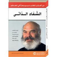 كتاب الشفاء الذاتي pdf